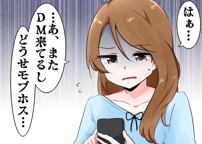 TwitterのDMの3コマ目
