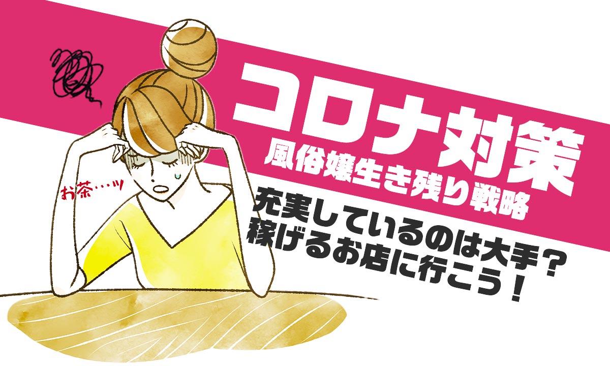 【ココミル広告】風俗嬢のコロナ対策