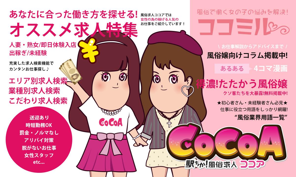 女性向け雑誌風のココア広告