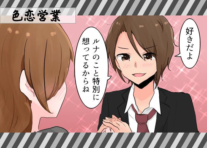 ホストクラブ用語集①色恋営業