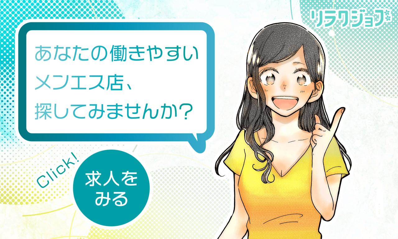 【リラクジョブ広告】りんさんのオススメ求人サイト