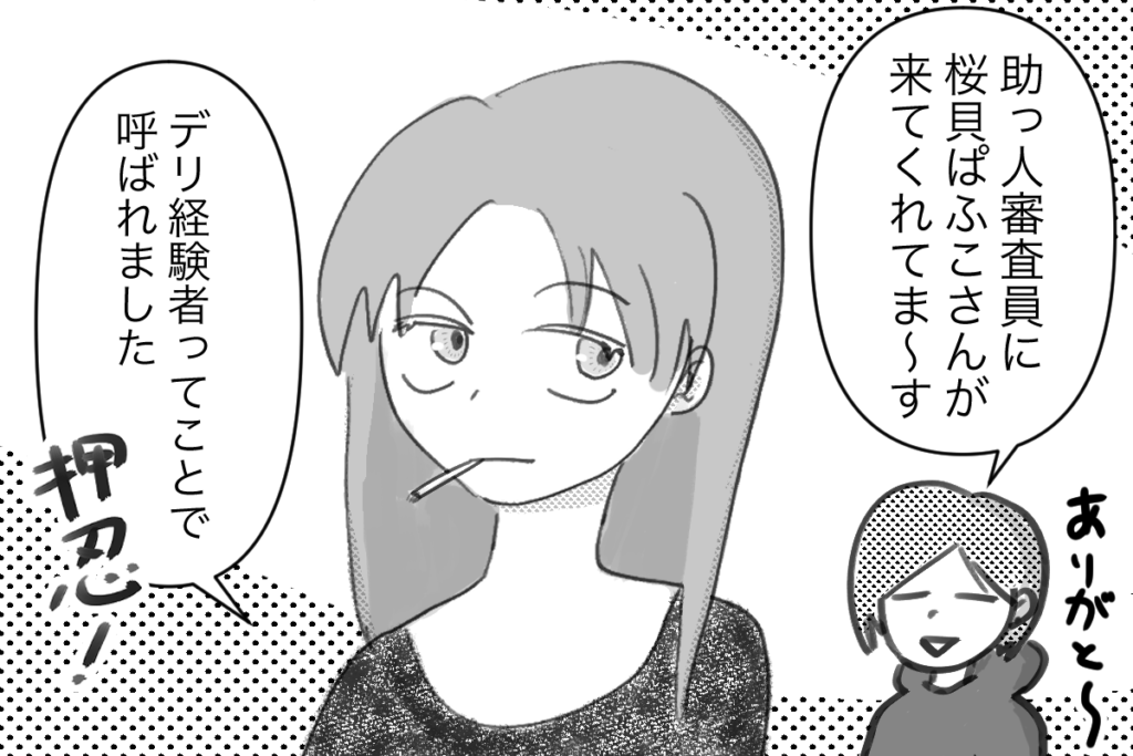 逆アンケートの助っ人審査員に桜貝ぱふ子登場